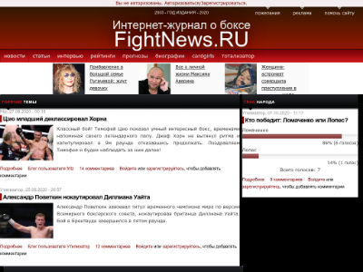 «Fightnews.ru» — интернет-журнал о боксе